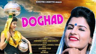 Doghad | Aarju Dhillon | Surender Yadav | Mahesh, Sushila | Latest Haryanvi Songs Haryanavi 2018