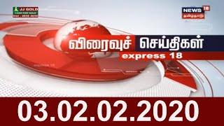மாலை விரைவுச் செய்திகள் | Top Evening Express | News18 Tamil Nadu | 03.02.2020