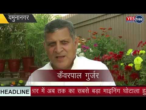 डॉ अशोक तंवर ने कहा भाजपा सरकार ने माइनिग के नाम पर तीन लाख करोड़ रुपये से भी ज्यादा का घोटाला किया ह
