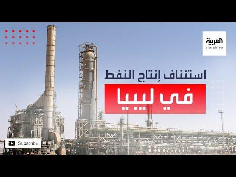 العرب اليوم - شاهد: المسماري يعلن استئناف إنتاج النفط في كل المناطق الليبية
