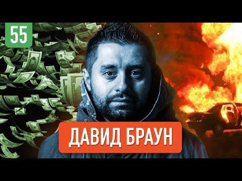 Давид Браун о продажах, $100 млн на Template Monster и Михаиле Саакашвили (видео)