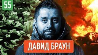 Давид Браун о продажах, $100 млн на Template Monster и Михаиле Саакашвили - YouTube