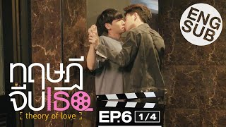 [Eng Sub] ทฤษฎีจีบเธอ Theory of Love | EP.6 [1/4]