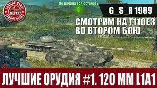 WoT Blitz - Лучшие орудия #1.120 mm Gun L1A1 - World of Tanks Blitz (WoTB)