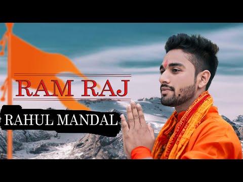 राम राज रहा है और राम राज रहेगा