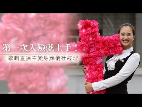 【蘋果人物】17主播露真身 殯葬正妹「第一次幫忙入殮就上手」   台灣蘋果日報