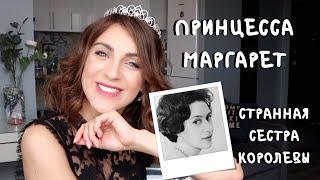 БУНТ принцессы МАРГАРЕТ _ мятежная, другая, странная сестра КОРОЛЕВЫ