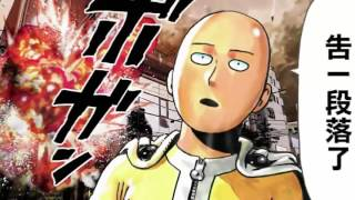 Gambar cover MAD One Punch Man AMV