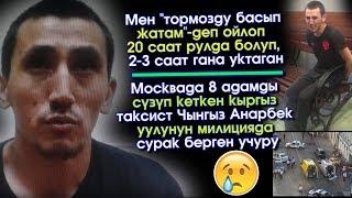 Москвада 8 адамды сүзгөн ТАКСИСТ Кыргыздын СУРАК берген ВИДЕОСУ | Акыркы Кабарлар