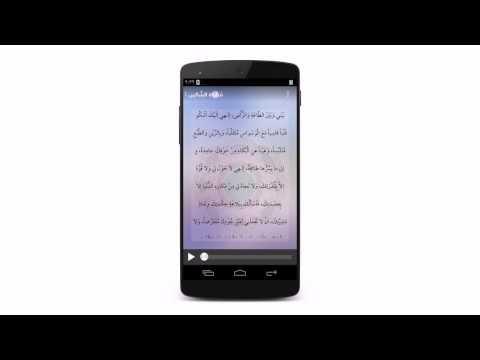Video of حقيبة المؤمن