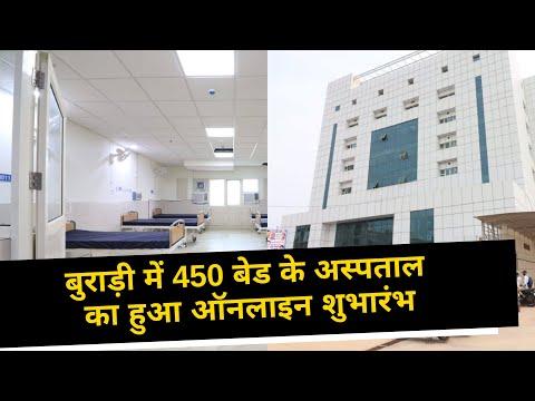 बुराड़ी में 450 बेड के अस्पताल का हुआ ऑनलाइन शुभारंभ