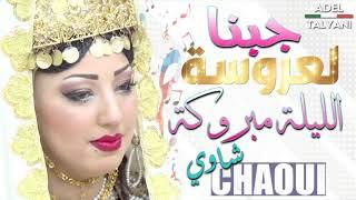 أجمل أغنية شاوية للأعراس الجزائرية I جبنا لعروسة الليلة مبروكة