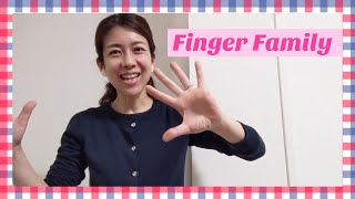 Finger Family | 英語手遊び | 親子英語 | 横浜戸塚親子英語教室 | Smileえいごクラブ |子供英語講師・親子英語講師になりたい方必見★| おうち英語