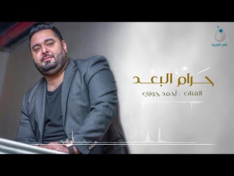 كلمات اغنية حرام البعد احمد جوزي كلمات اغاني