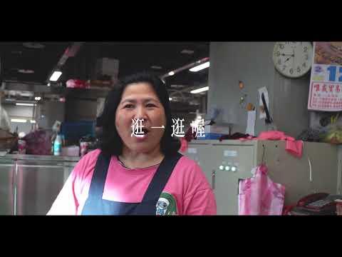 環南市場紀錄短片