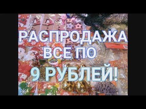 СУПЕР РАСПРОДАЖА ВСЕ по 9 РУБЛЕЙ (2019)/ МагнитКосметик  #ДомовитаяХозяйка