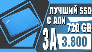 Самый дешевый SSD с Aliexpress. Netac N600S 720GB за 50$.