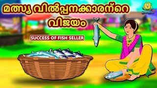 Malayalam Stories for Kids - മത്സ്യ വിൽപ്പനക്കാരന്റെ വിജയം | Malayalam Fairy Tales | Moral Stories