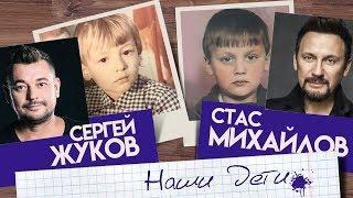 Сергей Жуков & Стас Михайлов - Наши дети