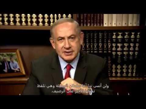 رسالة خاصة من نتنياهو الى الشعب الإيراني