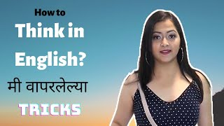 How I learned to think in English | लाईव्ह Class | Tips for Speaking English Fluently