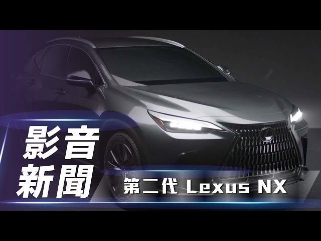 【影音新聞】 Lexus NX|全新第二代NX曝光!?【7Car小七車觀點】