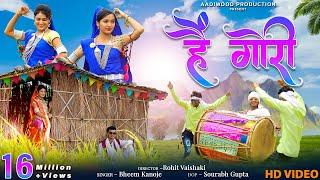 HAI GORI   ADIVASI SONG   AADIWOOD PRODUCTION   Tribal song 2020