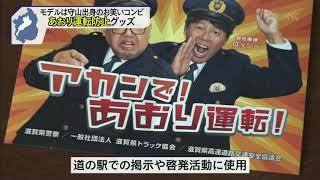 9月17日 びわ湖放送ニュース