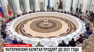 Материнский капитал продлят до 2021 года