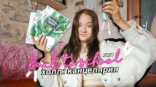 ПОКУПКИ КАНЦЕЛЯРИИ К ШКОЛЕ // ХОЛЛ: BACK TO SCHOOL 2020 // МИЛАЯ КАНЦЕЛЯРИЯ