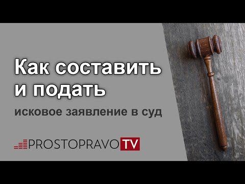 Как написать и подать исковое заявление в суд в 2021 году