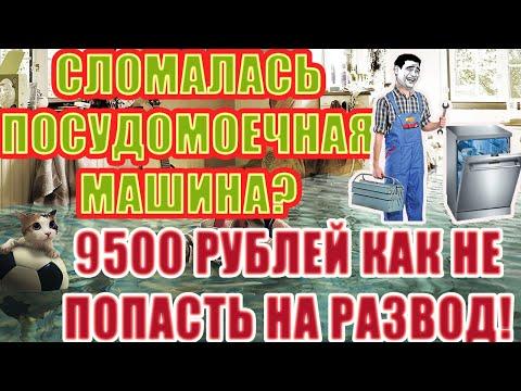 Ремонт посудомоечной машины Hansa ZIM676H своими руками или как не попасть на 9500 рублей
