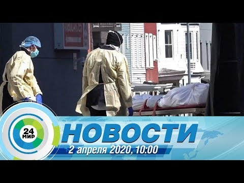 Новости 10:00 от 02.04.2020 видео