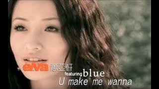 蕭亞軒 Elva Hsiao -   U Make Me Wanna Feat. Blue ( 官方完整版MV)