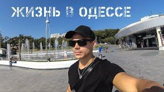 Жизнь в Одессе \ Вся Одесса \ Дерибасовская \ Аркадия \ Оперный театр \ Греческий парк \ Ланжерон