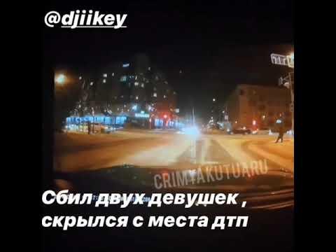 Задержан водитель, сбивший двух девушек и оставивший место ДТП