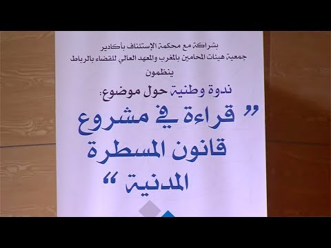 العرب اليوم - شاهد: إطلاق ندوة وطنية في أغادير لمناقشة قراءة في مشروع قانون المسطرة المدنية