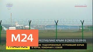 Специалисты из Москвы окажут помощь пострадавшим в колледже Керчи - Москва 24