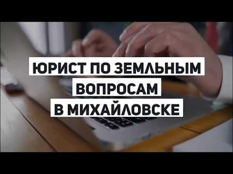 🔸Юрист по земле и земельным вопросам в Михайловске🔸 - Юридическая фирма АНИКО