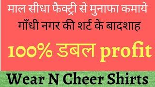 माल सीधा फैक्ट्री से ख़रीदे   Wear N Cheer Shirts   Branded Box Pack   Singhal & Singhal Enterprises