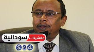 الخارجية: الحوار مع بريطانيا داخل مرحلة الشراكة - مانشيتات سودانية