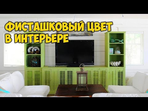 Фисташковый цвет в интерьере дома и квартиры