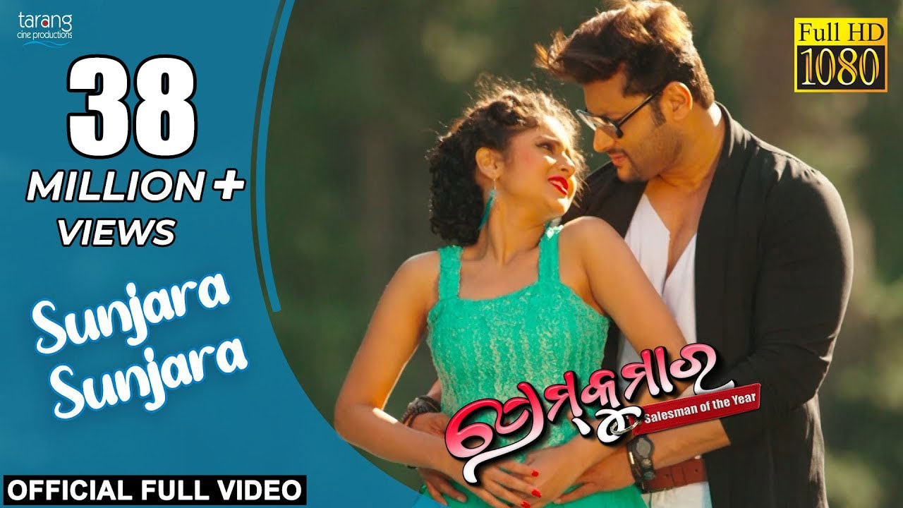Sunjara Sunjara odia song Lyrics
