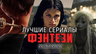 10 лучших новых фэнтези сериалов / 2019-2020