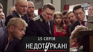 «Недотуркані» – новый комедийный сериал - 15 серия | сериалы 2016