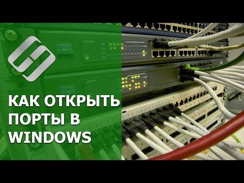 Как открыть, закрыть порты, узнать какие порты открыты на Пк с Windows 10, 8, 7 или роутере в 2019🌐