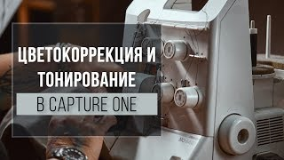 Тонировка и Цветокоррекция в Capture One  | Фото Лифт