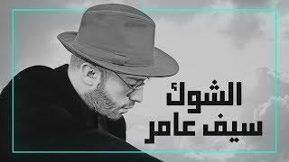 سيف عامر - الشوك (حصرياً) | 2019 | (Saif Amer - Alshuk (Exclusive تحميل MP3