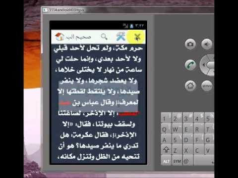 Video of Hadith Library