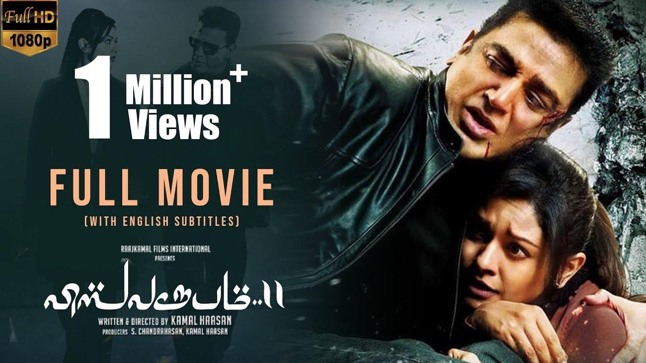 Vishwaroopam 2 Tamil Full HD Movie | Kamal Haasan, Pooja Kumar